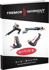 Tremor Workout Level 3