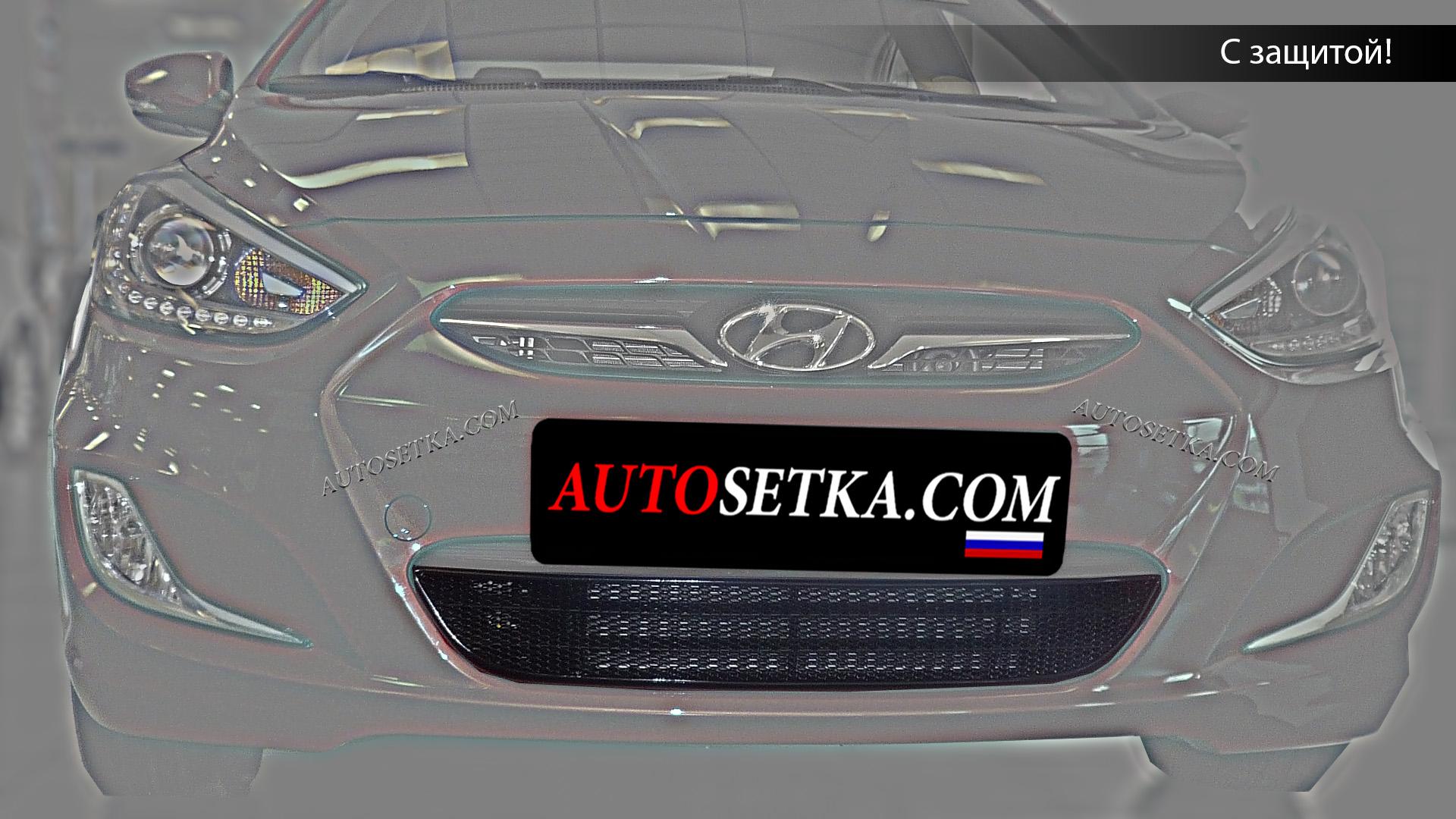 Hyundai Solaris (2011-2014-)