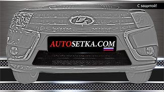 Защита радиатора Lada Vesta (2015-)
