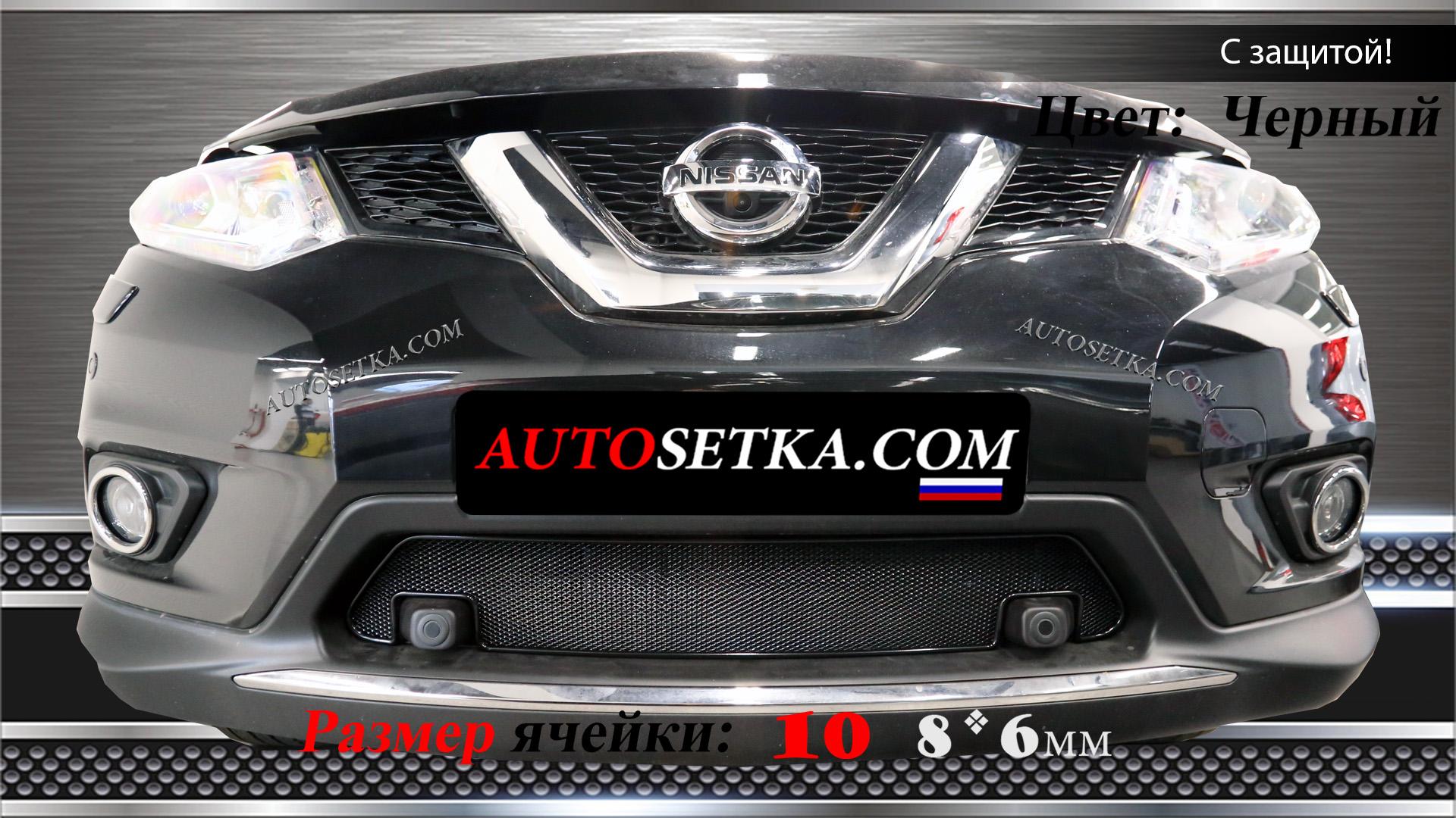 Nissan X-Trail 2015- 10 Черный с парктроником