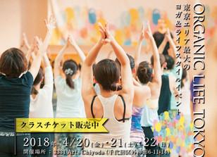 ≪ORGANIC LIFE TOKYO 2018≫