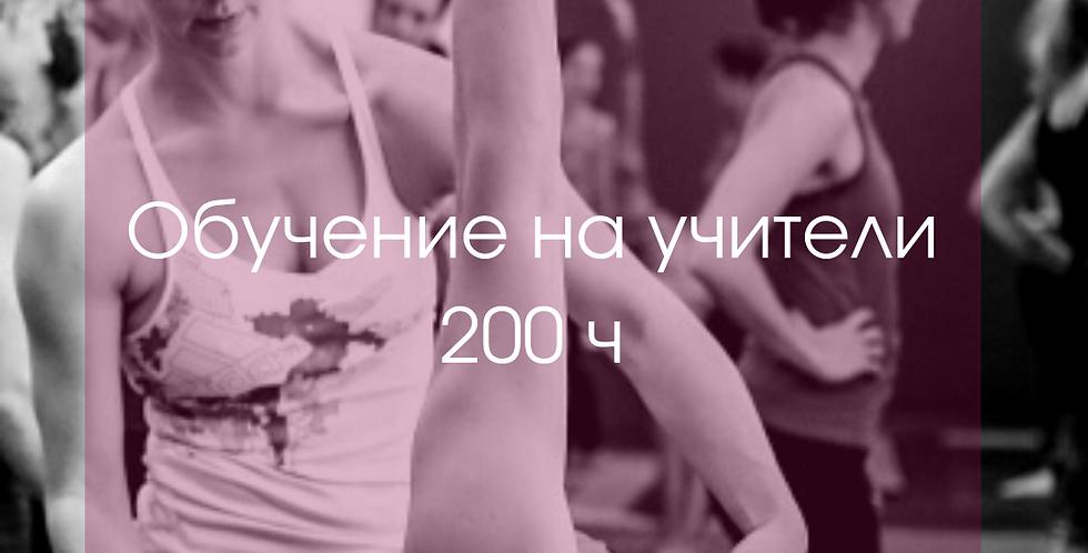 200 ч  ОБУЧЕНИЕ ЙОГА УЧИТЕЛИ