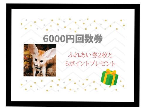 プレゼント出来るお得な回数券6000円分✨