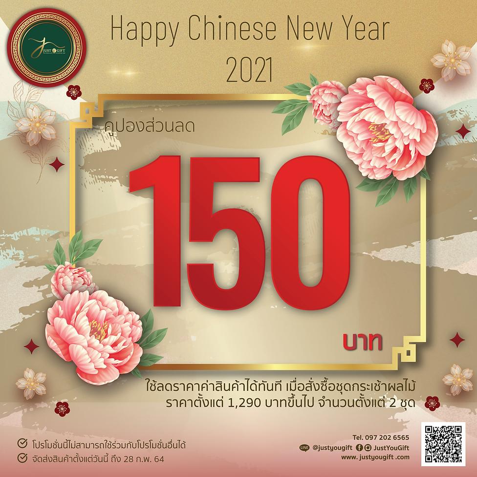 คูปอง150-ตรุษจีน2.png