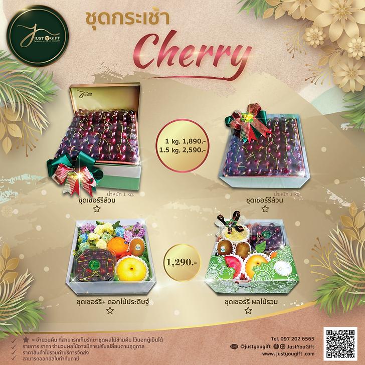 Cherry2021-Edit.png