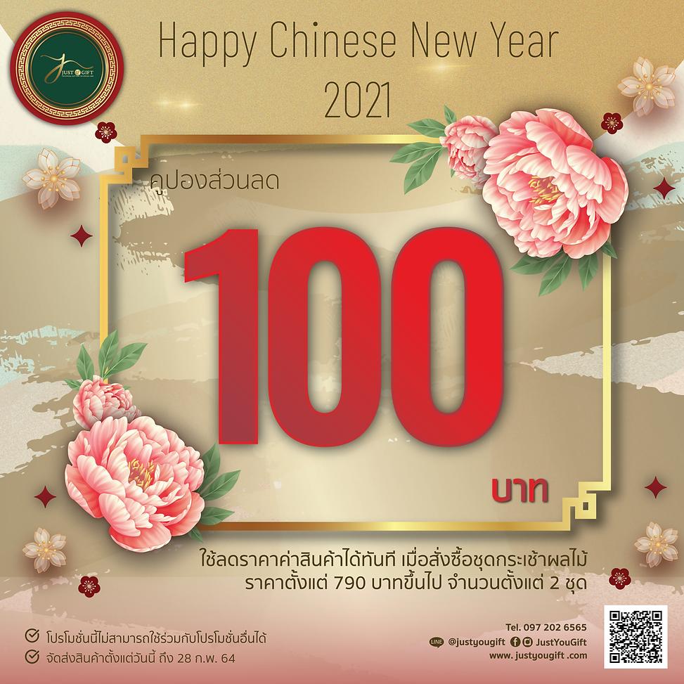 คูปอง100-ตรุษจีน2.png