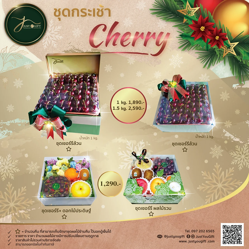 Cherry2021 (1).webp