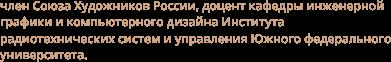 член Союза Художников России, доцент каф