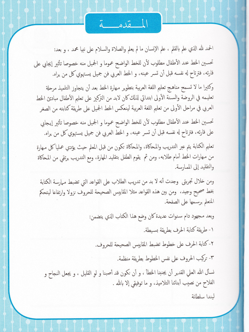 IQRA' Note