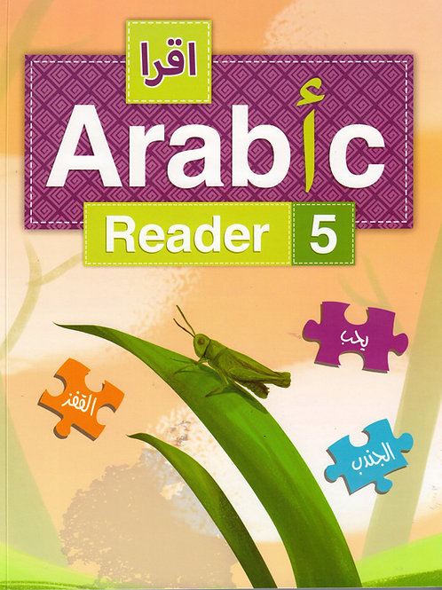 IQRA' ARABIC READER 5 TEXT (NEW)