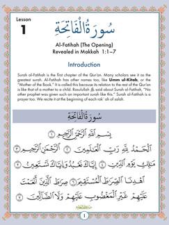 Juz 'Amma / Inside Page