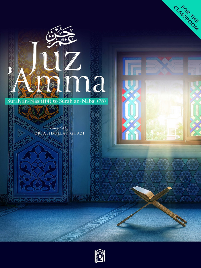Juz 'Amma / Front Cover