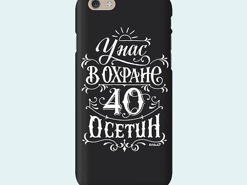 Чехол с надписью «У нас в охране 40 осетин»