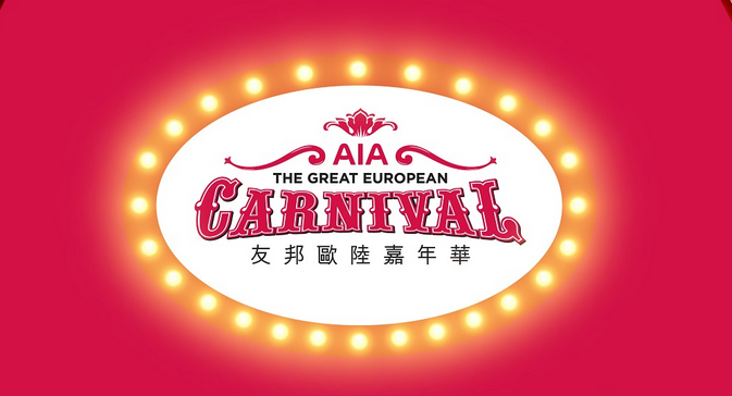 The AIA Great European Carnival