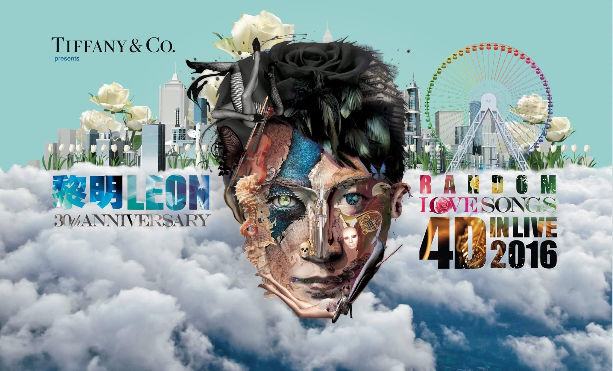 黎明 Leon 30th Anniversary