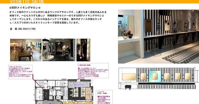 サロン店舗デザイン