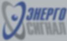 """Логотип компании """"Энергосигнал"""""""