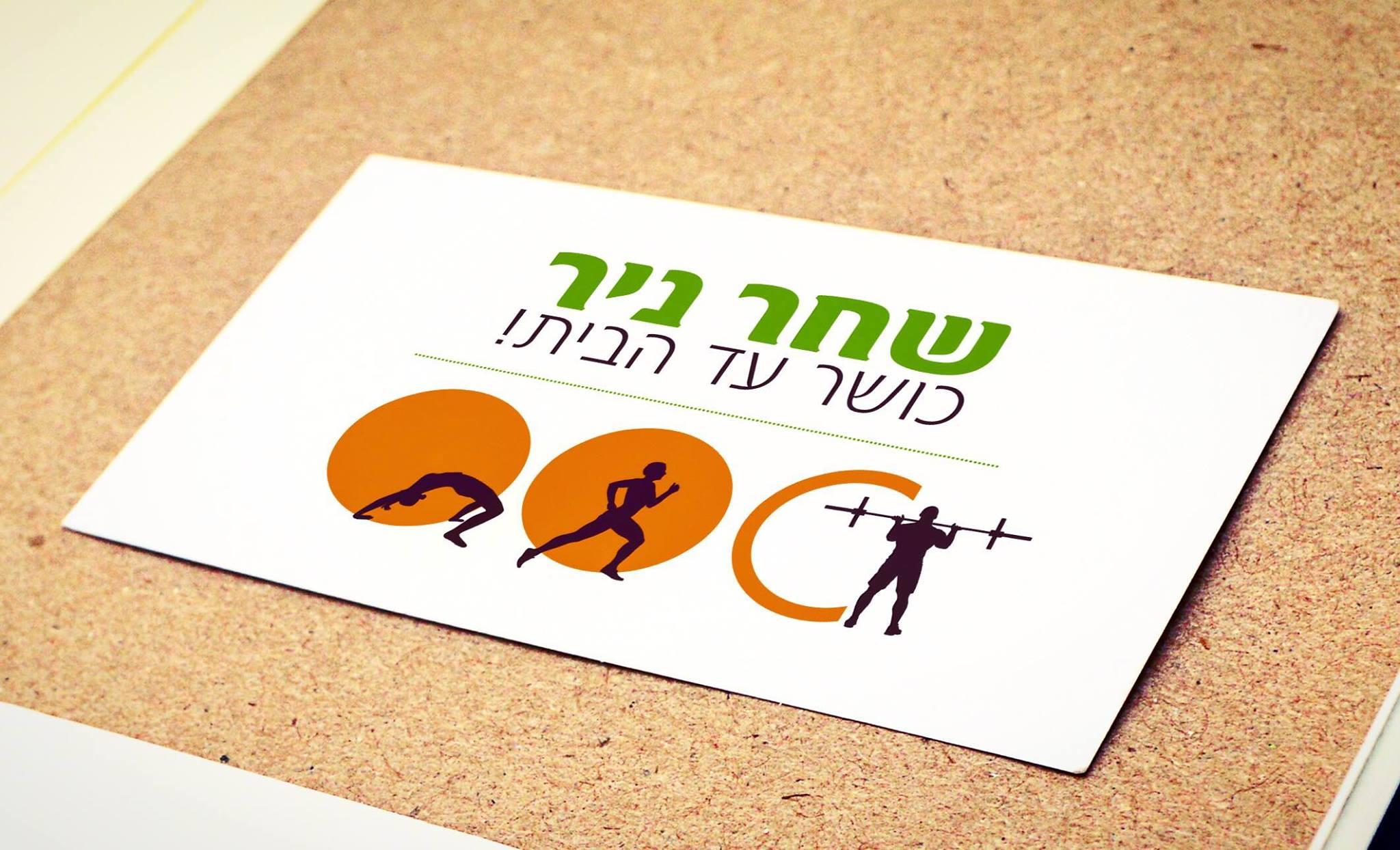 עיצוב לוגו - שחר ניר מאמן כושר