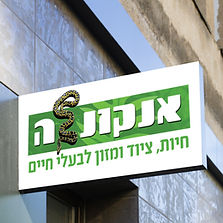 לוגו חנות בע״ח