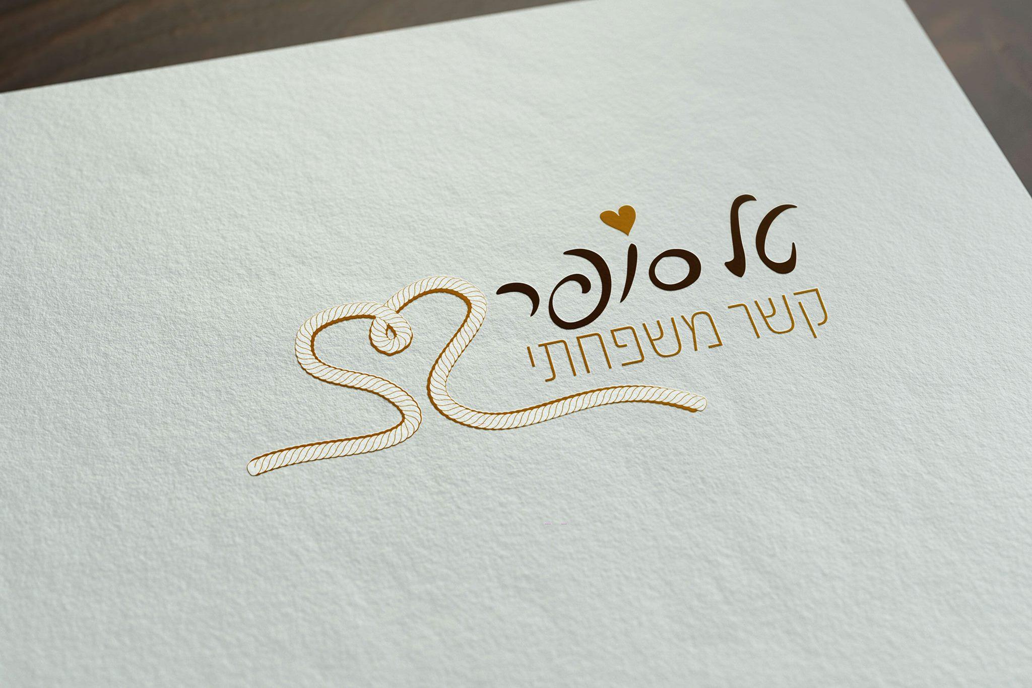 עיצוב לוגו - טל סופר
