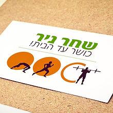 לוגו מאמן כושר