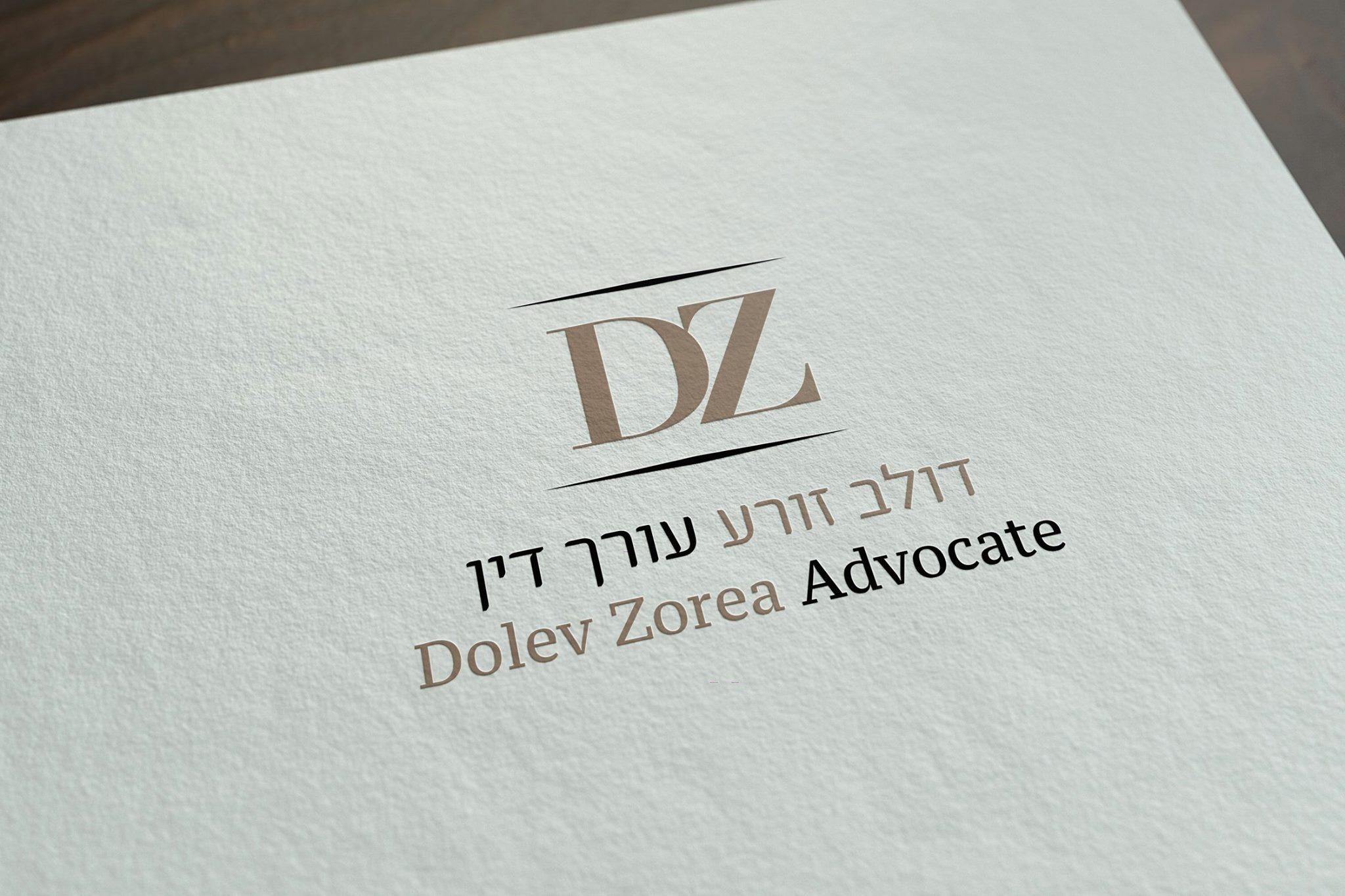 עיצוב לוגו - עו״ד דולב זורע