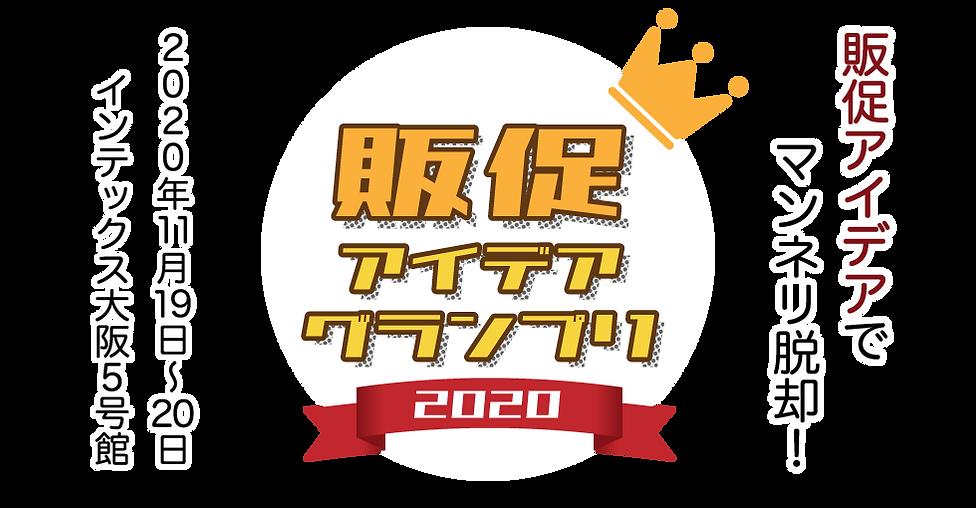 販促アイデアグランプリ2020透過_980_510.png