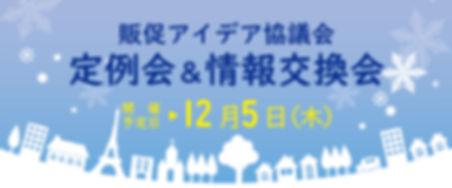 バナー_第4回交流会.jpg