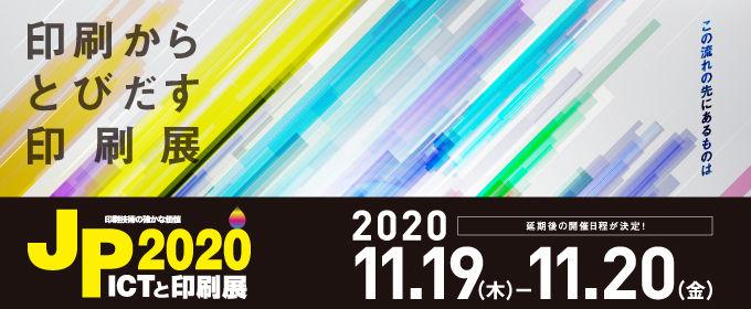 JP2020・ICTと印刷展_680_280.jpg