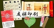 販促アイデア商品_友禅印刷.jpg