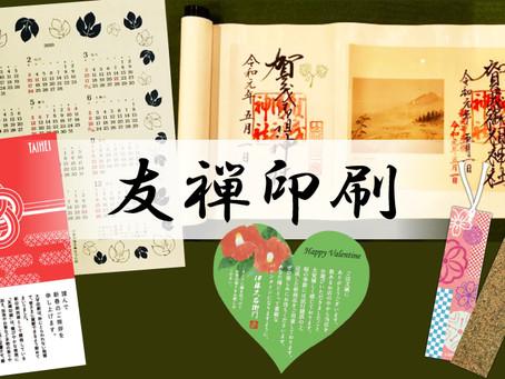 「友禅印刷」を活用した販促アイデア商品で消費者の購買意欲を高める!