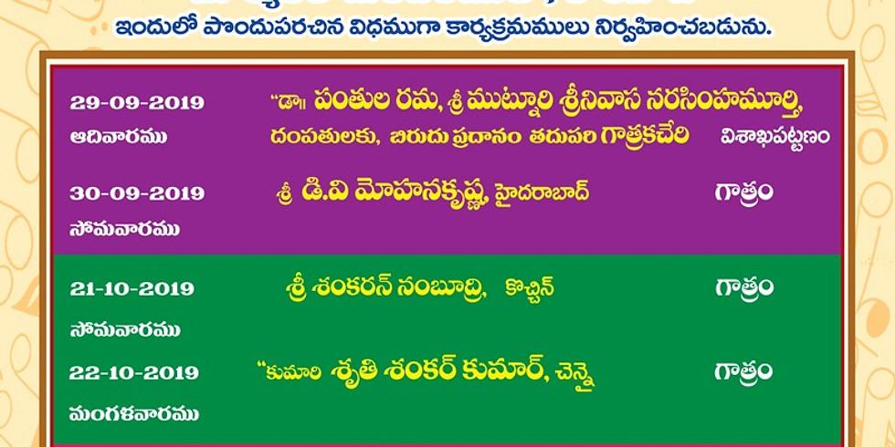 Saraswathi Gana Sabha/Felicitation with Title/Concert