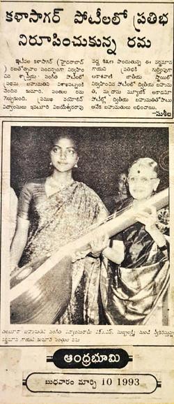 1993.03.10_Andhra Bhoomi