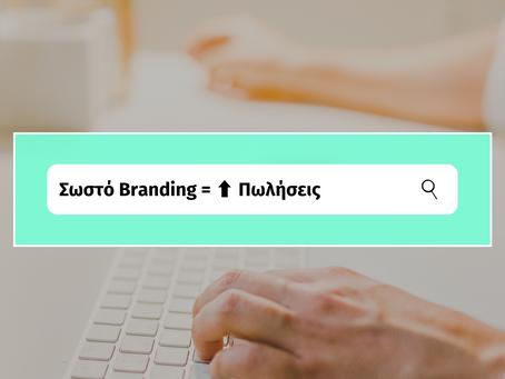 3 Βήματα για Σωστό Social Media Branding μίας Επιχείρησης
