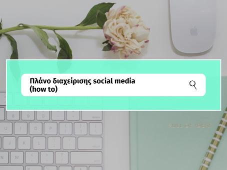 Προγραμματίστε τις Social Media Δημοσιεύσεις (Σωστά)