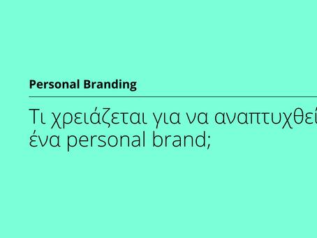 Τι χρειάζεται για να αναπτυχθεί ένα personal brand;