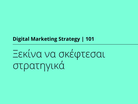 Online Marketing Στρατηγική: 3 συχνά λάθη για να διορθώσεις σήμερα