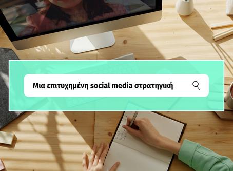 Ανάπτυξη στα social media: Ποια στοιχεία πρέπει να προσέξεις και γιατί
