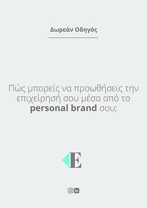 Πώς μπορείς να προωθήσεις την επιχείρησή σου μέσα από το personal brand σου; (2).png