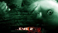 The Eye 2 VF (Film Complet HD Full Movie)
