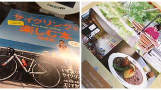 『サイクリングを楽しむ本』にGiGi登場!