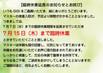 臨時休業延長のお知らせ(7/15(木)まで)