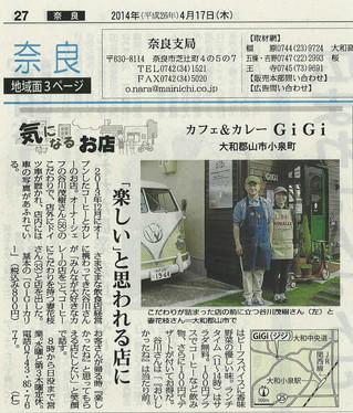 毎日新聞(奈良版)に記事掲載いただきました^^;