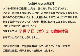 臨時休業のご案内(7/7(水)まで)