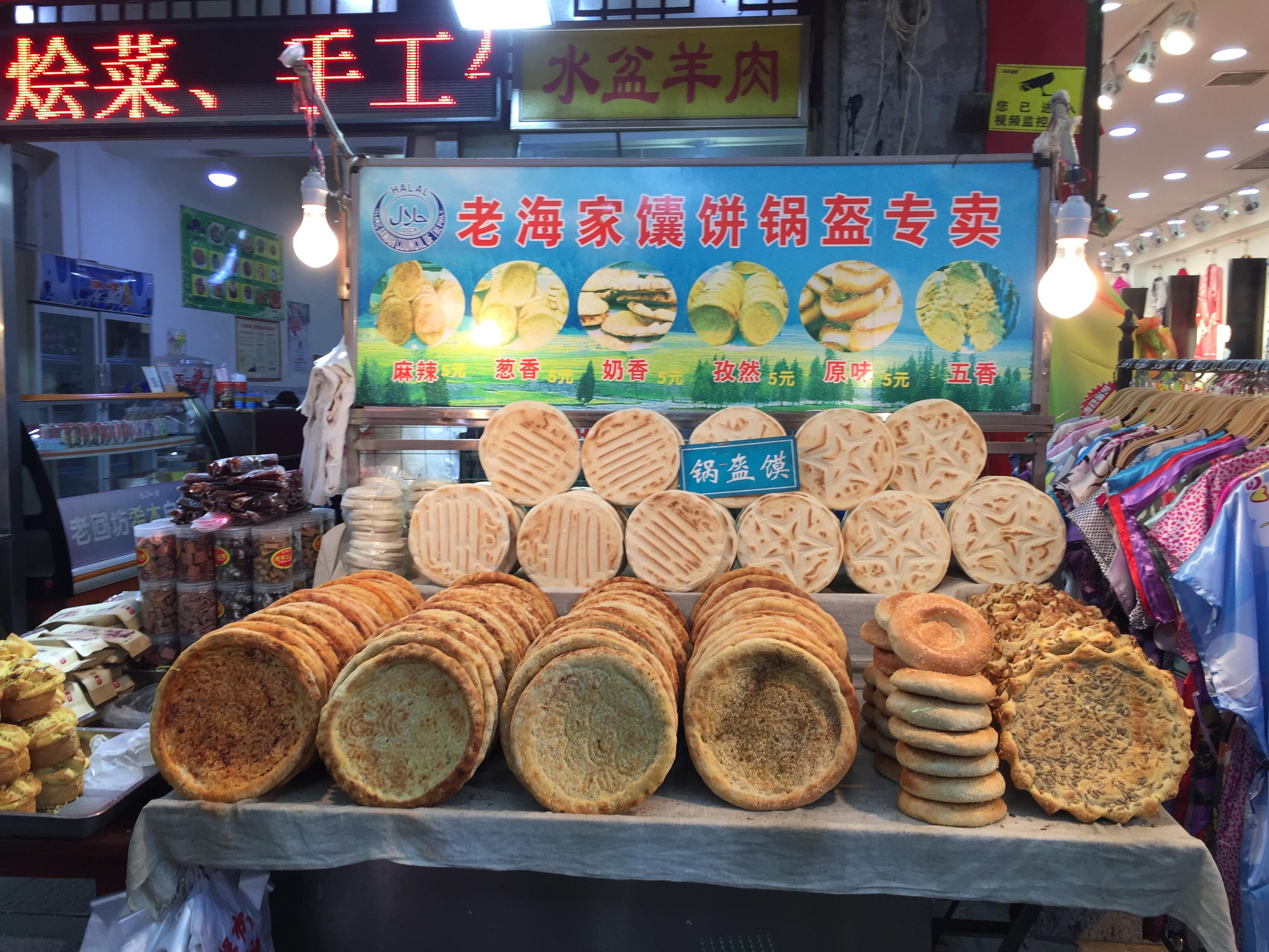 Flat bread in the Muslim Quarter