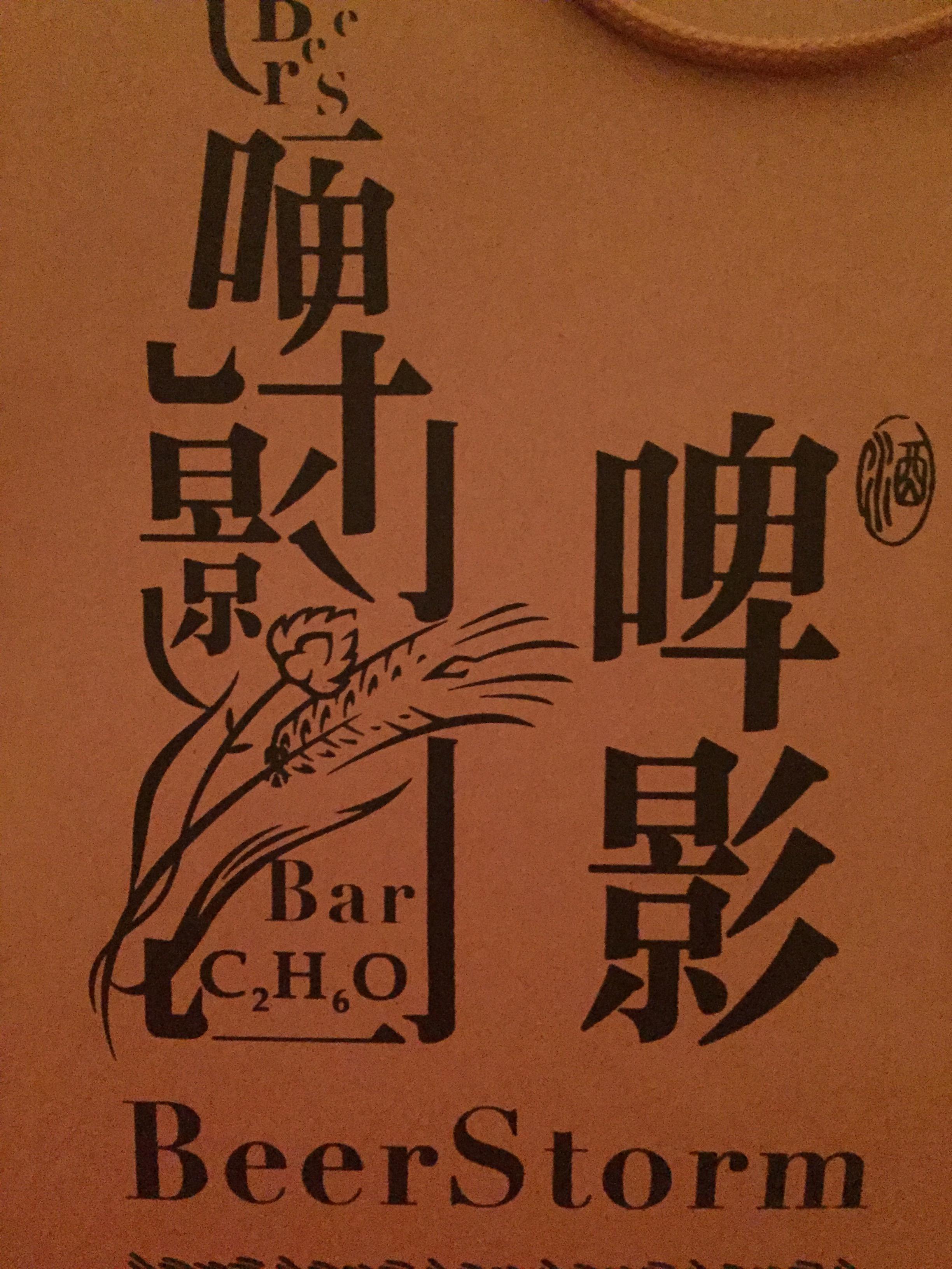 Storm Bar, Xi'an