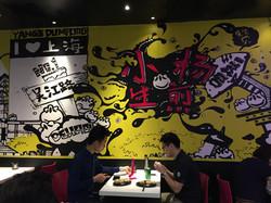 Shanghai dumpling shop
