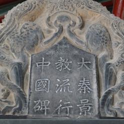 Nestorian monument