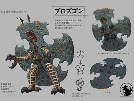 Featured Artist: Matsutomo Giga