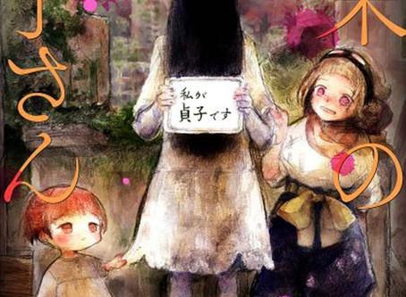 Upcoming Comics Spotlight: Manga